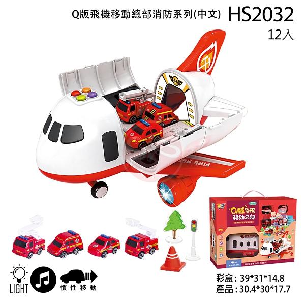 《 瑪琍歐玩具 》紅-Q版飛機消防系列 / JOYBUS玩具百貨