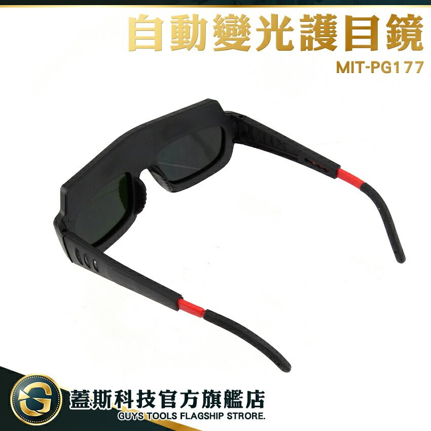 蓋斯科技  自動變光電焊眼鏡 PG177 全景多視窗 燒焊 氬弧焊 焊工專用護目鏡 防電弧強光透明 電焊眼鏡 防紫外線強光