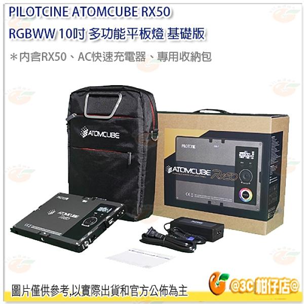 PILOTCINE ATOMCUBE RX50 RGBWW 10吋 全彩 影視級 廣色域 專業 攝影燈 基礎版 公司貨