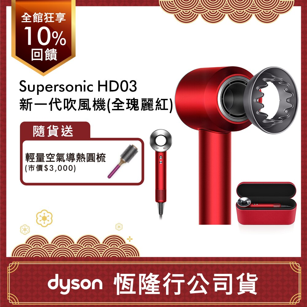 【送圓梳】Dyson戴森 Supersonic 吹風機 HD03 全瑰麗紅(春節特別版★附精美禮盒)