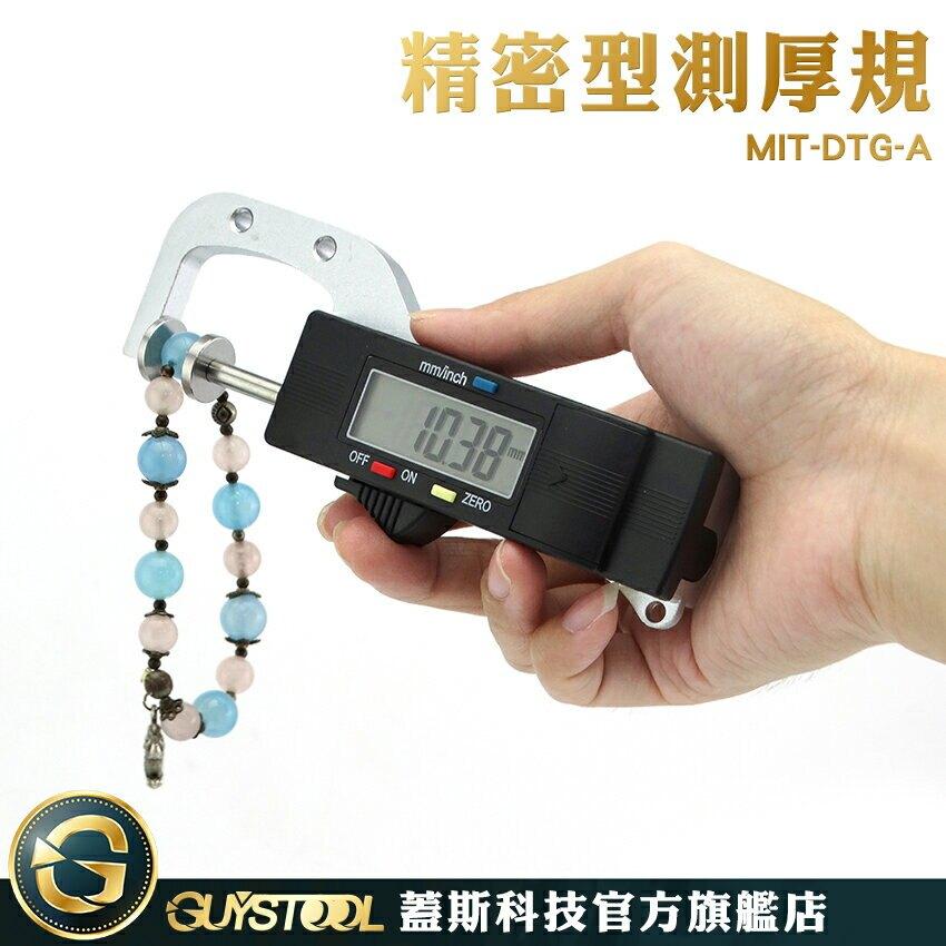 工業級測厚規 DTG-A  數位分厘卡 數字分厘卡 厚薄規 厚薄計 厚度計 測厚儀 厚度規 測厚表 精密型 《蓋斯科技 》