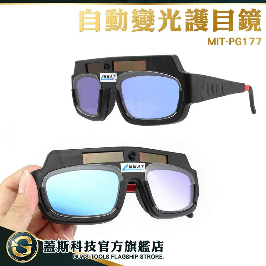 蓋斯科技 變色眼鏡 太陽能自動變光 防電弧強光紫外線 焊接 銲接 氬焊 MIT-PG177 電焊 護目鏡