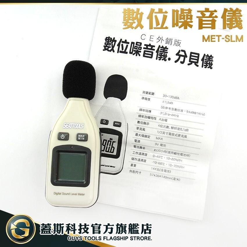 蓋斯科技  音量計 適用裝潢業 數據保持 防滑設計 適用音響業 精準量測 SLM 音量計
