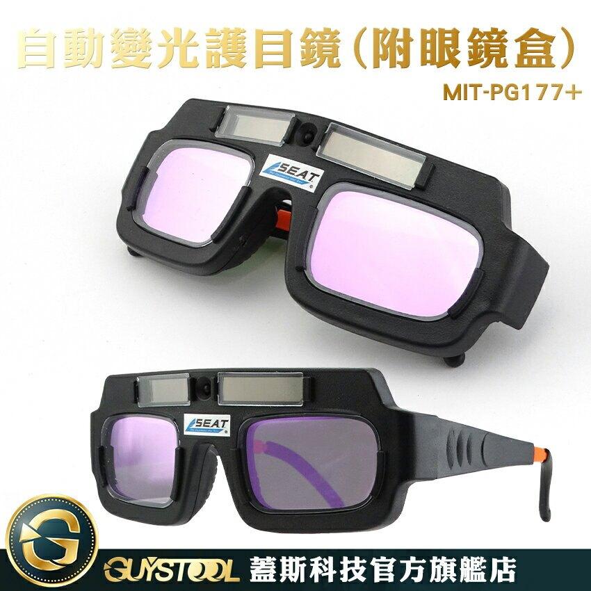 蓋斯科技  變色眼鏡 太陽能自動變光 附保護盒 防電弧強光紫外線 焊接 銲接 氬焊 MIT-PG177+ 電焊 護目鏡