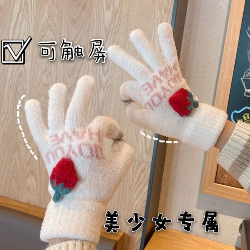 【現貨】【批發價】ins冬天草莓觸屏手套韓版保暖防寒騎車可愛少女毛絨針織五指手套