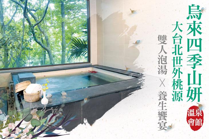 【烏來】烏來四季山妍溫泉會館 #GOMAJI吃喝玩樂券#電子票券#泡湯