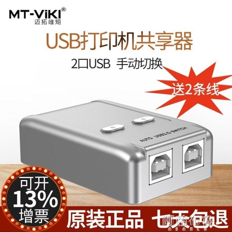 切換器 usb分線打印機接口共享器轉換器兩臺共用一分二自動切換器2口1拖2分線器