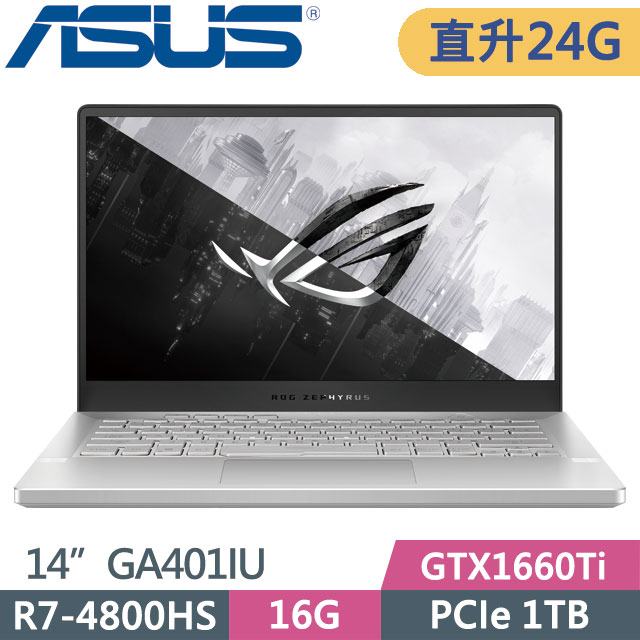 ASUS GA401IU-0192D4800HS 月光白(R7-4800HS/8G+16G/GTX1660Ti/1TB PCIe/14吋QHD/W10)特仕