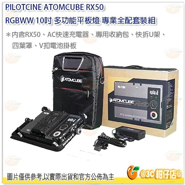 PILOTCINE ATOMCUBE RX50 RGBWW 10吋 全彩 專業 攝影燈 專業全配套裝組 公司貨