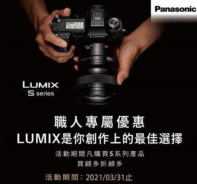 【銀行刷卡金回饋】職人專案~ Panasonic LUMIX S 50mm F1.4 Pro 定焦 大光圈(台灣松下公司貨)全幅用 S-X50GC
