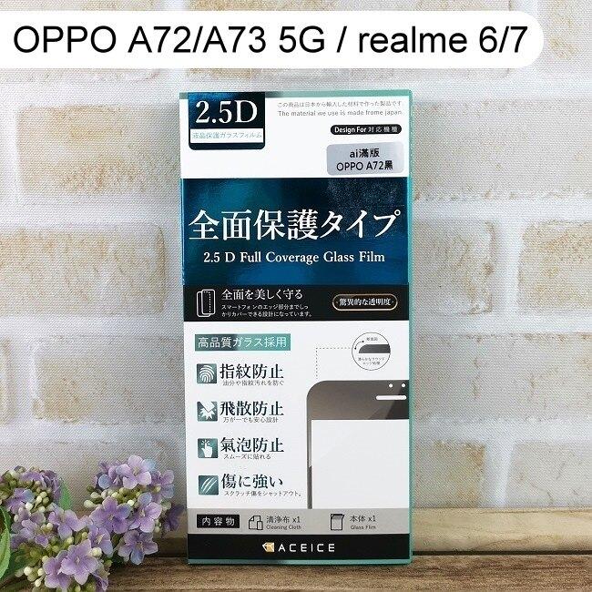 【ACEICE】滿版鋼化玻璃保護貼 OPPO A72 / A73 5G / realme 6 / realme 7 (6.5吋)