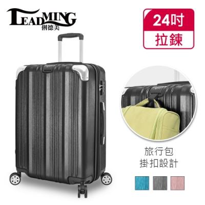 【Leadming】月光拉絲24吋防刮硬殼行李箱II(3色可選)