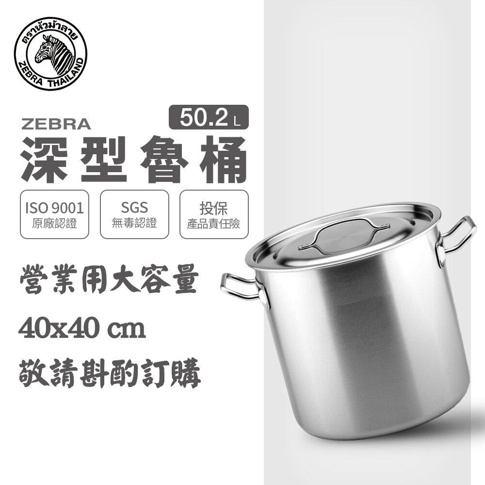 【ZEBRA 斑馬牌】304不鏽鋼深型魯桶雙耳湯鍋 50.2L(40X40cm)