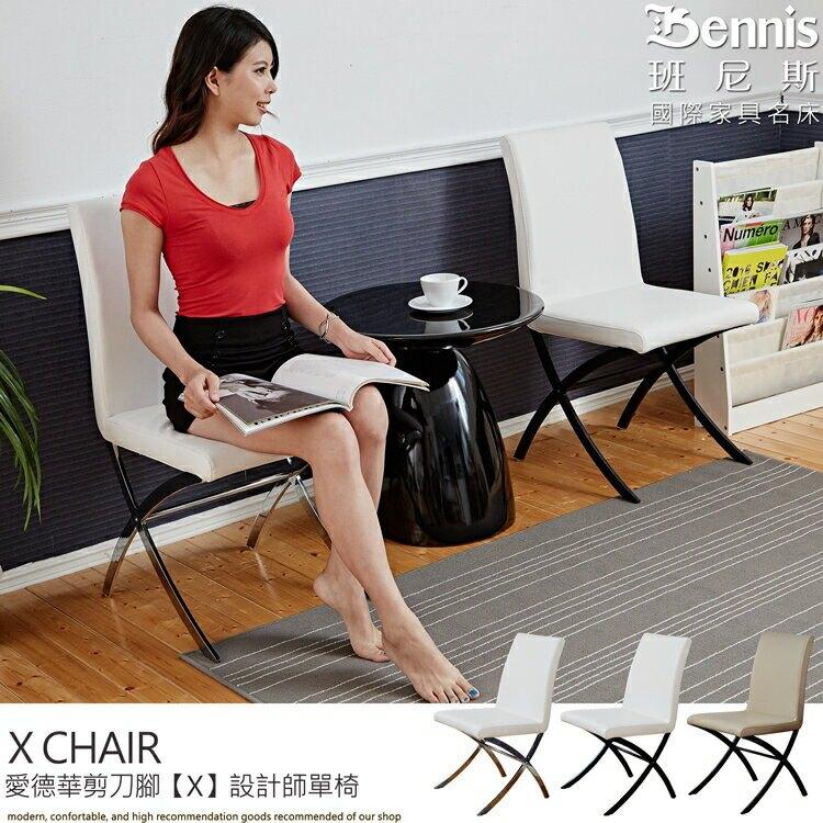 愛德華剪刀腳【X】設計師單椅!餐椅/咖啡椅/工作椅/休閒椅/班尼斯國際名床