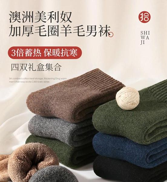 羊毛襪 拾襪記加厚羊毛襪子男士冬季保暖加絨純色中筒毛巾襪睡眠地板襪 星期八
