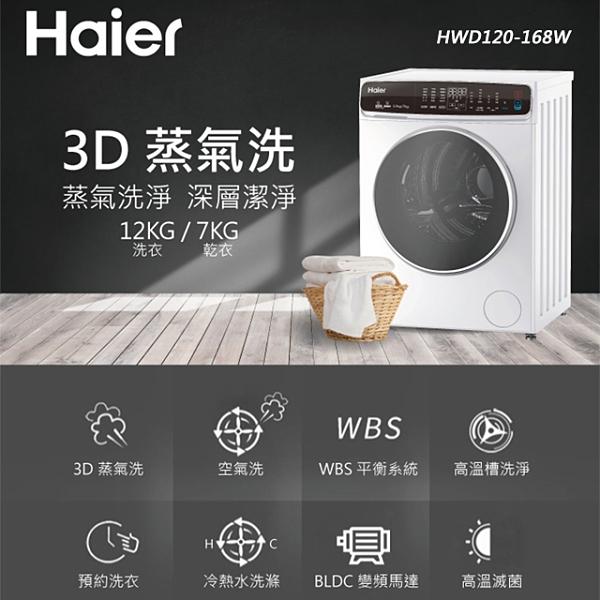 【Haier 海爾】12公斤3D蒸氣洗脫烘滾筒洗衣機 白 HWD120-168W + 25L 微電腦燒烤微波爐(25PG50B)-黑