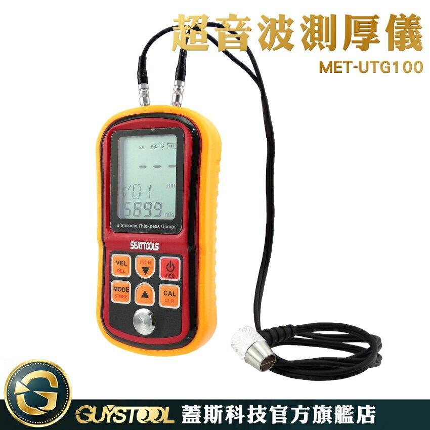 蓋斯科技  超音波測厚機 超音波厚薄規 超音波測厚表 超音波測厚規 超音波厚度計 UTG100 厚度