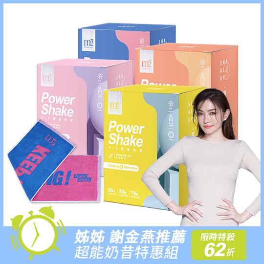 【M2輕次方】超能奶昔熱銷4款各1盒組(草莓1+奶茶1+水蜜桃1+可可1)贈-限量運動毛巾