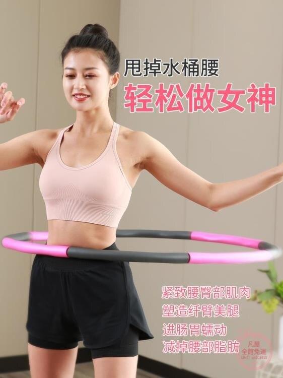 呼啦圈 可拆卸懶人運動呼啦圈收腹加重女美腰腰燃肚子健身神器-快速出貨