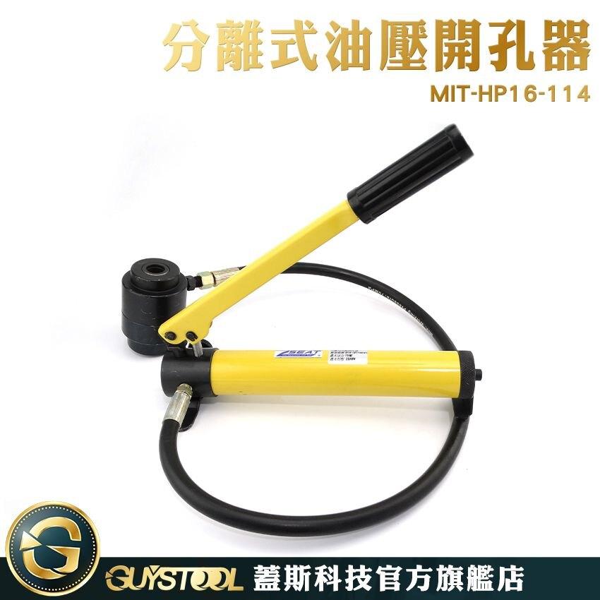 圓形液壓鉗 省力速度快 打孔器 不鏽鋼鐵板 MIT-HP16-114 分離式開孔機