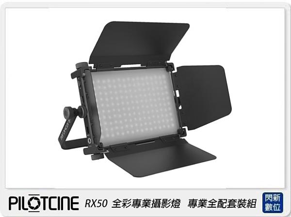 PILOTCINE RX50 LED全彩影視級廣色域專業攝影燈 專業全配套裝組 派立飛 原立方(公司貨)