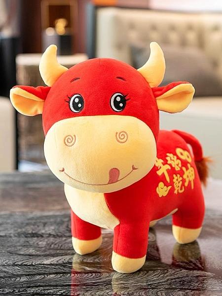吉祥牛 可愛超萌小牛公仔玩偶牛年吉祥物布娃娃牛毛絨玩具新年吉祥禮物【快速出貨八折下殺】