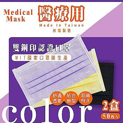 清新宣言 雙鋼印拋棄式成人醫用口罩-俏皮黃(50入x2盒)