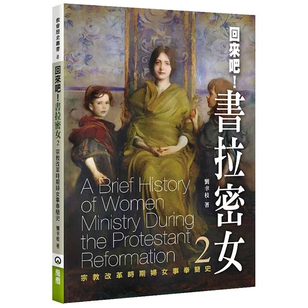 回來吧!書拉密女(2)宗教改革時期婦女事奉簡史