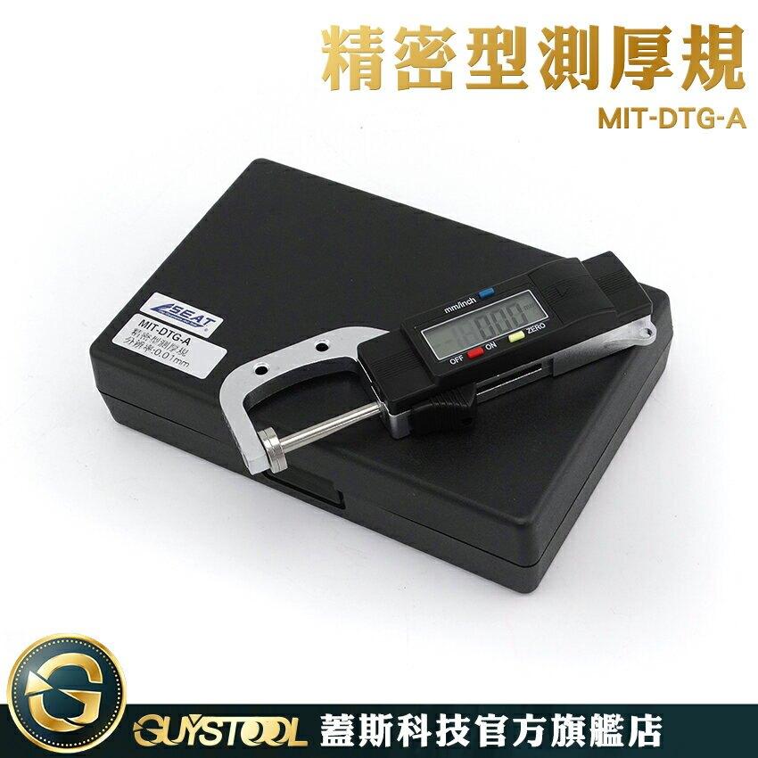 《蓋斯科技 》 工業級測厚規 便攜式厚度計 皮革 紙張 布料 玉石 珠寶 數位式測厚規 DTG-A 精密型測厚規 測厚儀