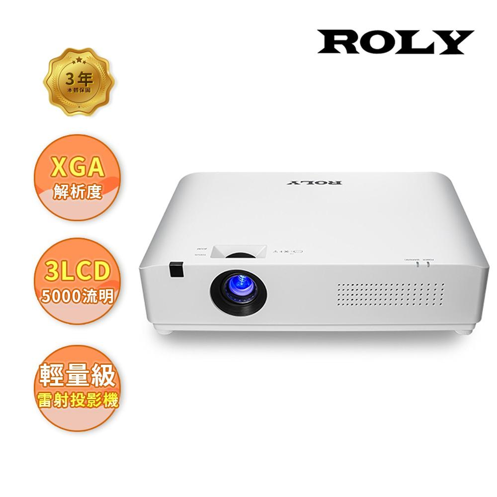 ROLY RL-A500X[XGA,5000流明]輕量級雷射投影機