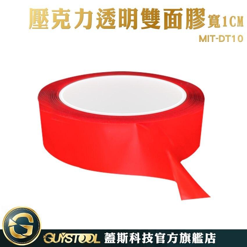 壓克力雙面膠 透明無痕 萬能無痕貼 透明壓克力雙面膠 雙面膠 無痕膠 強力 DT10 萬能無痕雙面膠 無痕膠