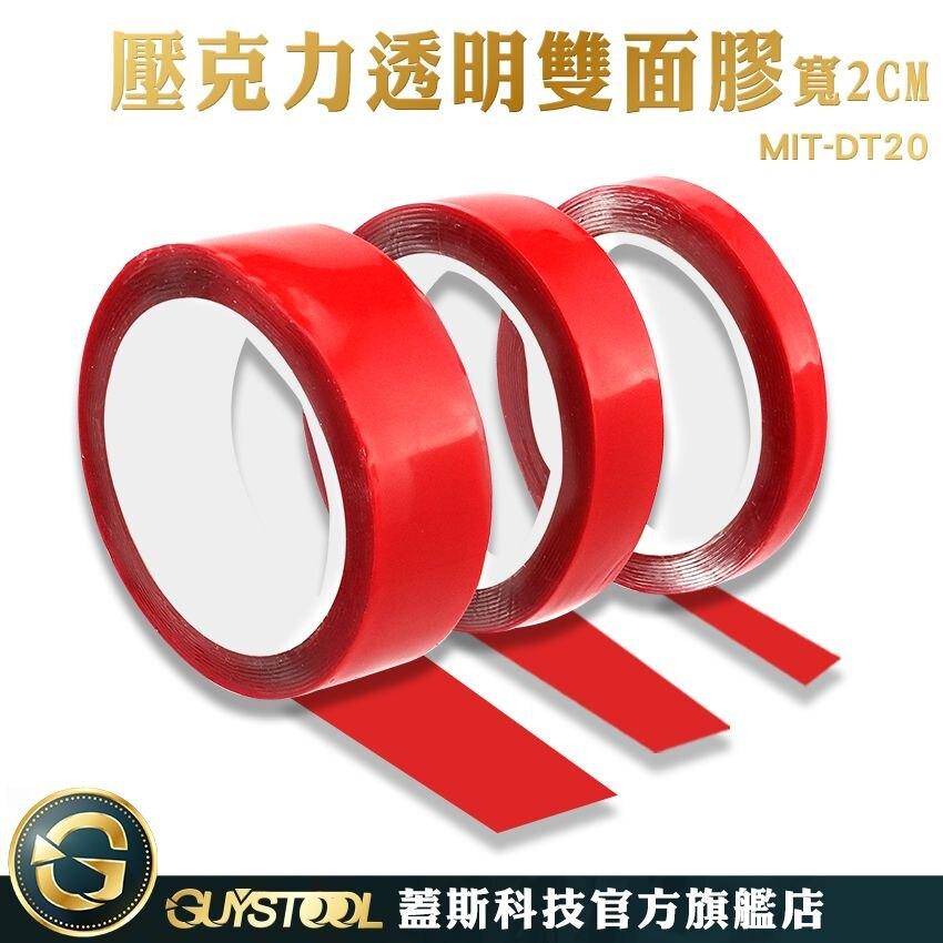 《蓋斯科技 》 壓克力透明雙面膠 TD20雙面無痕膠帶 雙面膠 強力 無痕膠 壓克力膠帶 萬能雙面膠 無痕貼