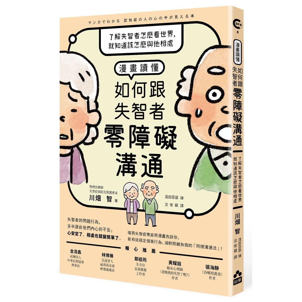 如果出版 【1/18上市】漫畫讀懂‧如何跟失智者零障礙溝通:了解失智者怎麼看世界,就知道該怎麼與他相處 大雁出版基地