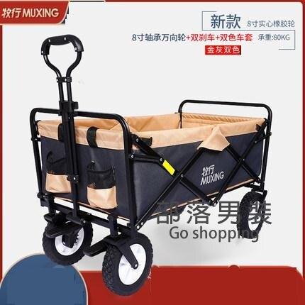 營地車 戶外野餐野營小車營地車搬家超市購物買菜折疊手推便攜拉桿貨拖車T