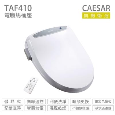 CAESAR 凱撒衛浴 TAF410 免治馬桶座 儲熱式 easelet 逸潔電腦馬桶座 不含安裝