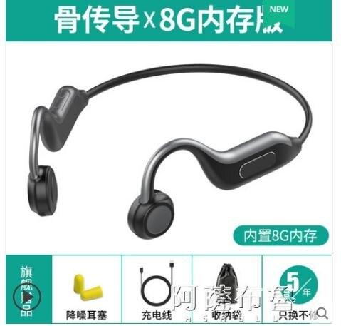 藍芽耳機 骨傳導藍芽耳機 不入耳無線跑步防水運動型頭戴掛耳雙耳掛脖式 新年特惠