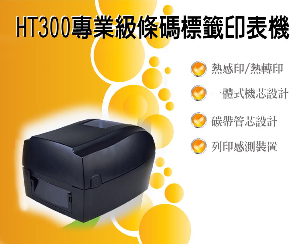ht300 專業級條碼標籤印表機