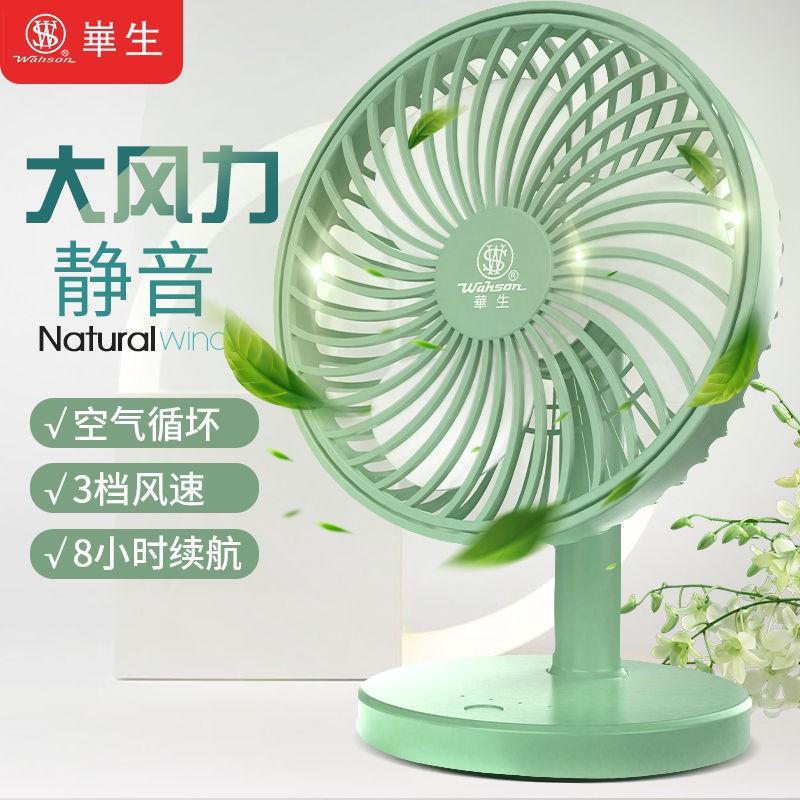 凌凌百貨 華生usb小風扇迷你學生宿舍充電電風扇家用床上小型風扇靜音便攜