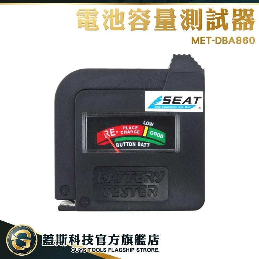 《蓋斯科技 》 電池電量偵測器 DBA860 乾電池 圓筒電池 方型電池 鈕扣電池 電量 電池容量