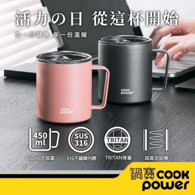 鍋寶CookPower 316不鏽鋼保溫辦公杯450ml二件組 (多色任選)