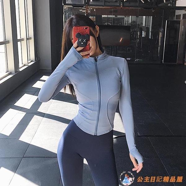 運動外套女顯瘦百搭健身服速干緊身長袖瑜伽服【公主日記】