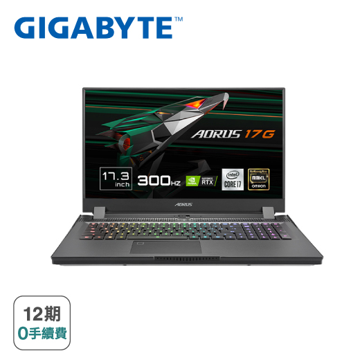【GIGABYTE】技嘉 AORUS 17G YC 電競筆電 (i7-10870H/32G/RTX3080/1T SSD/Win 10/FHD/300Hz/17.3/鐵灰)