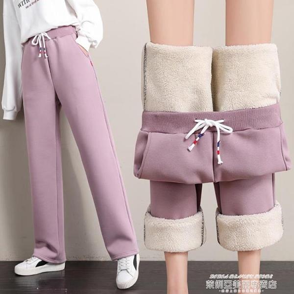 加绒褲子 褲子女秋冬加厚加絨褲外穿保暖寬鬆直筒休閒闊腿棉褲羊羔絨運動褲 萊俐亞