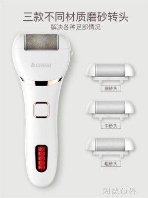 磨腳器 志高電動磨腳皮充電式自動磨腳神器去腳皮死皮老繭刀修足機修腳器 雙12