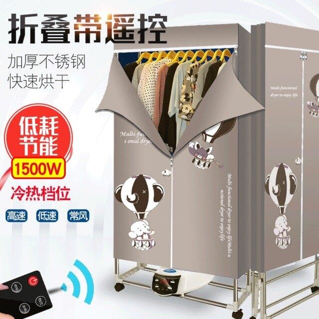 110V折疊式幹衣機 折疊迷妳烘幹機烘衣機 折疊式烘乾機 便攜式安裝摺疊乾衣機烘衣機(現貨)