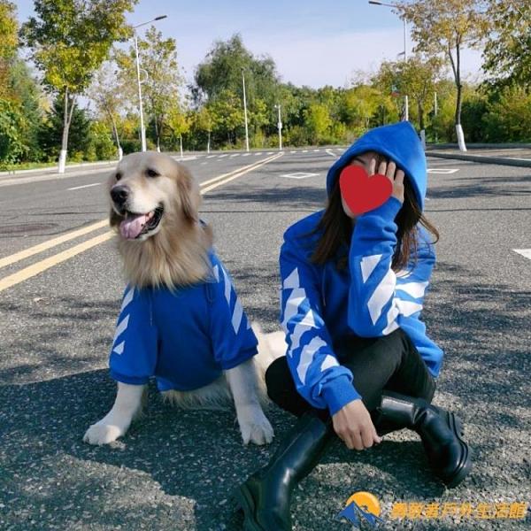 寵物親子裝 藍色衛衣大狗衣服韓版大型犬貓咪衣服連帽衫【勇敢者戶外】