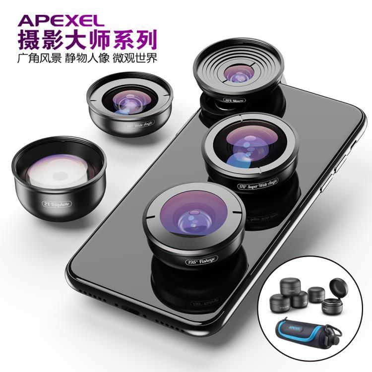 手機拍攝鏡頭 手機鏡頭通用單反超廣角攝像頭外置微距魚眼增距七合一套裝專業拍攝