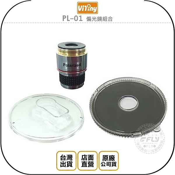 《飛翔無線3C》Vitiny PL-01 偏光鏡組合◉公司貨◉適用顯微鏡 UM-06 UM-08◉偏光鏡+光罩座+偏光片