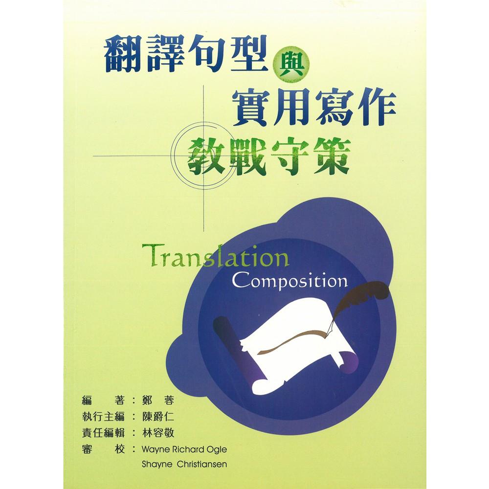 翻譯句型與實用寫作教戰守策