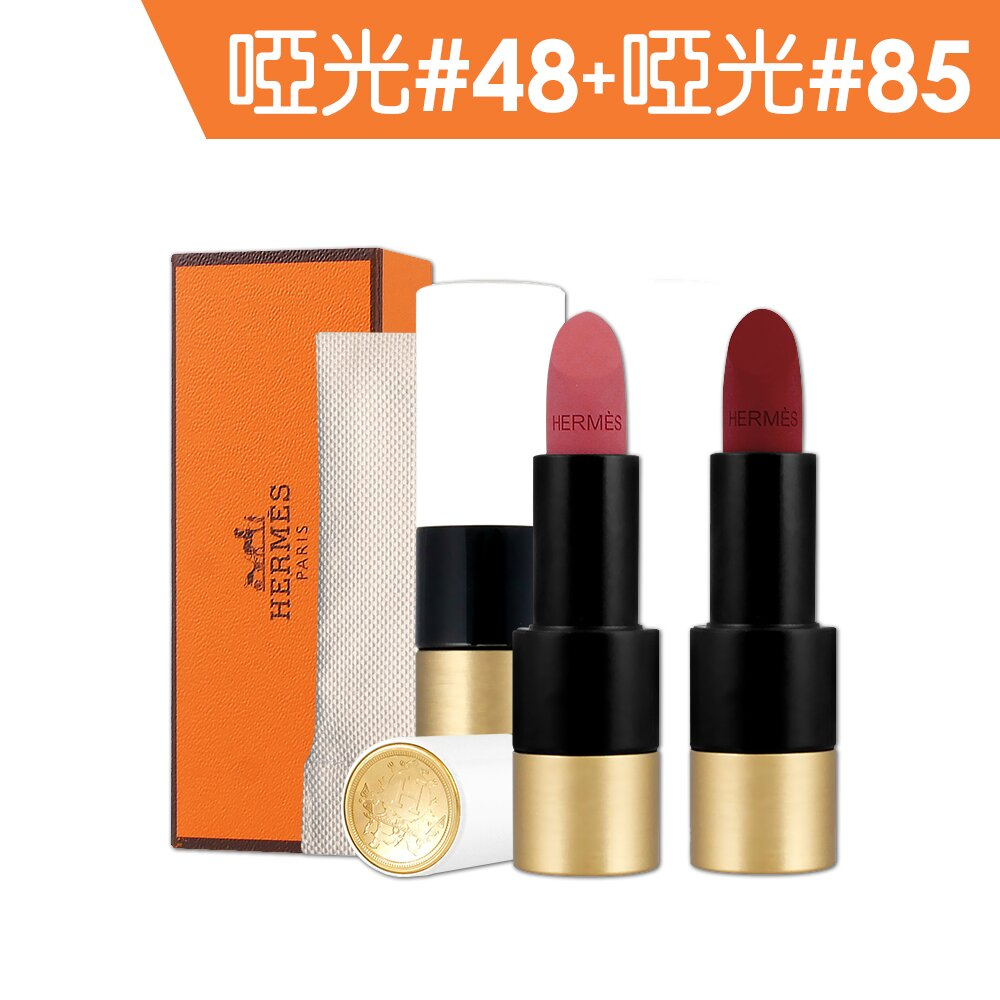 ◆快速到貨◆ Hermès愛馬仕 Rouge口紅 玫瑰木色調 啞光#48+愛馬仕紅調 啞光#85 (3.5g)